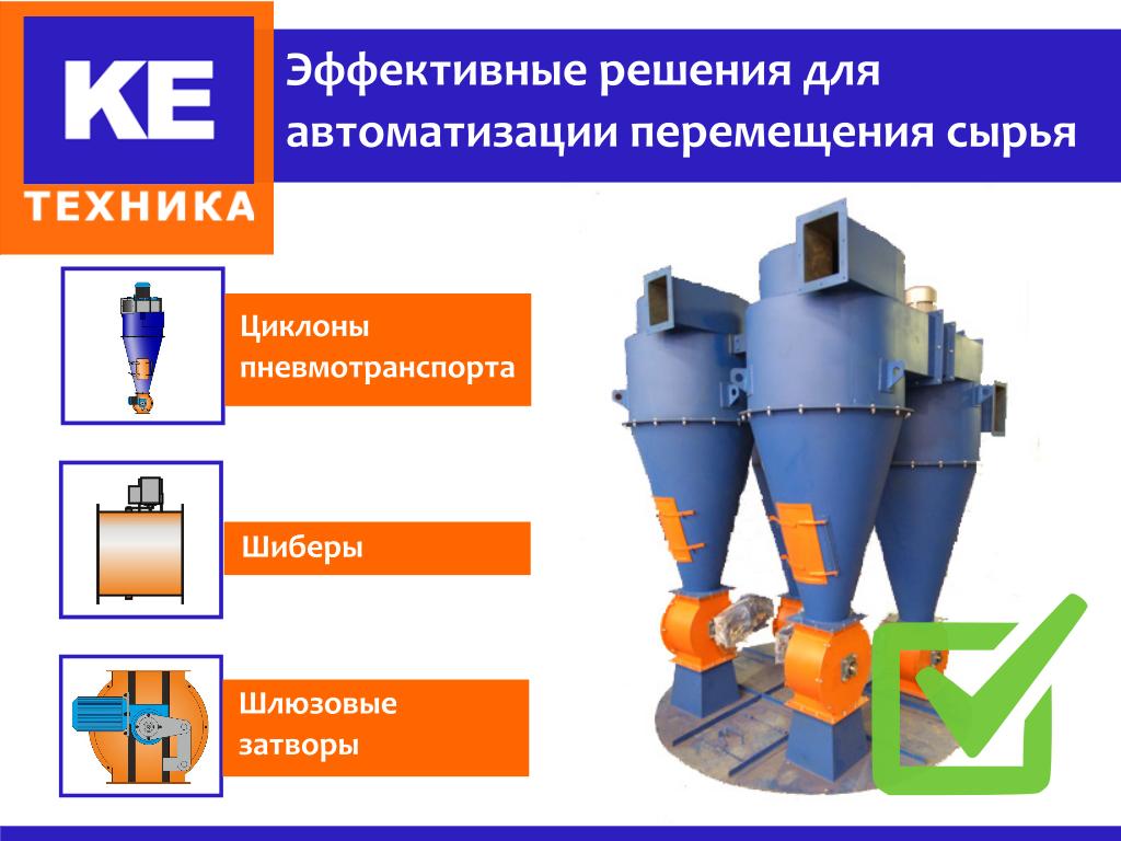 modul-pnevmotransport