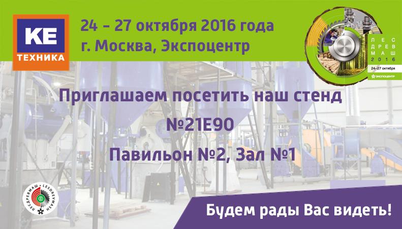Приглашаем на выставку «Лесдревмаш-2016», г. Москва, Экспоцентр, 24 — 27 октября 2016 года