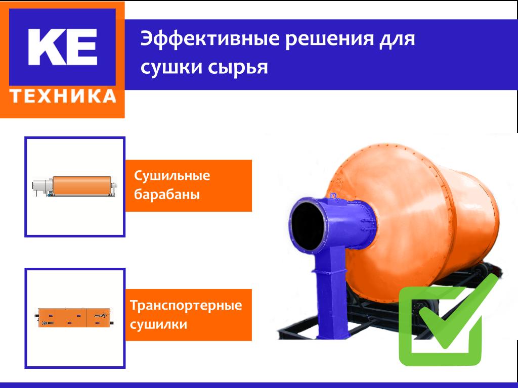 modul-sushki